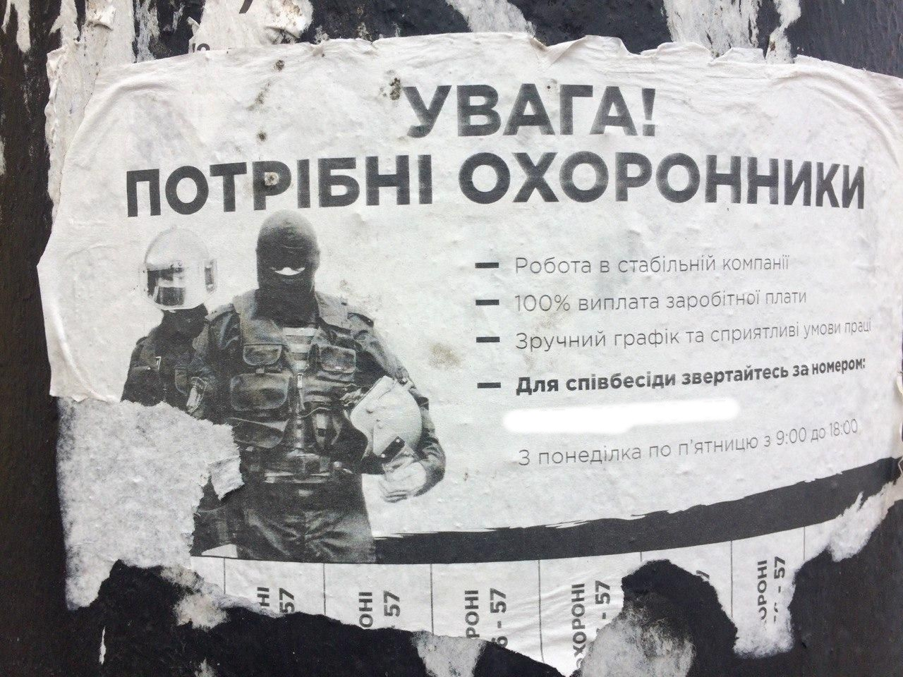 Security guard job listing on the streets in Ukraine.